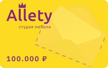 Электронный сертификат 100.000