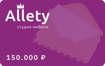 Электронный сертификат 150.000