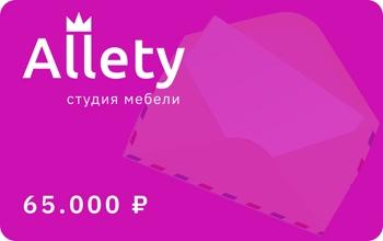 Электронный сертификат 55.000