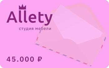 Электронный сертификат 45.000