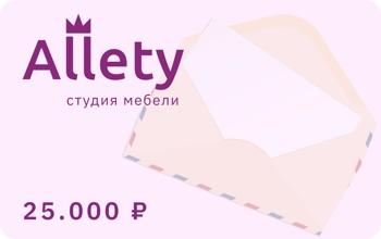 Электронный сертификат 25.000